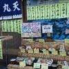 静岡県に行って来ました(2)  魚河岸 丸天