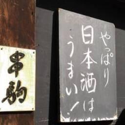 串駒 本店