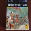 日本史の時期区分・時代区分