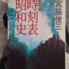 歴史としての東海道線(前編)