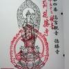【会津三十三観音】第四番札所 高吉観音【会津めぐり】