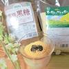 健友交易「オーガニックシュガー」「有機黒糖」~楽しくて、美味しくて、身体に優しい砂糖を使った和風の牛乳プリン作りに挑戦!