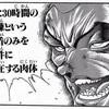 刃牙は唯の格闘漫画…そんなふうに考えていた時期が俺にもありました (上)
