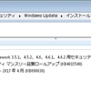 2017年4月12日のWindowsUpdateによるトラブル/障害情報。