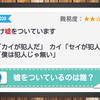 【No.29】小学生から解ける謎解き練習問題「起死回生!嘘つきを探す謎」(難易度★2)
