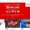 【Nintendo Switchをより楽しく】Nintendo Online