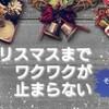 少しだけクリスマス☆★☆