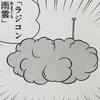 2174.ラジコン雨雲