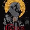 【映画】クロノス~永遠の時間を手に入れても老いて傷ついた体は戻らない~