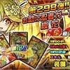 新SS『桜花』『夜刀神』