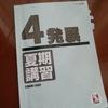 【日能研小4】夏期講習(発展コース)を受講しました。