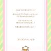 【今日のハロスイ】コロコロクリリンからお手紙もらったよ