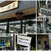 【花陽浴を飲みに】日本酒を買いに行く!気になった日本酒6商品vol.2019/11/7 feat.キングショップ誠屋