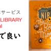 【海外絵本の定期購読】月額千円!ワールドライブラリーパーソナルの配本サービスがマジで良い!
