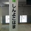 横浜-新宿