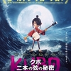第89回アカデミー賞で長編アニメーション部門にノミネート! 1週間でたった3.31秒しか撮影できなかった!? 古き日本の美しさをストップモーションアニメーションで表現し、感動を伝える映画『KUBO クボ 二本の弦の秘密』