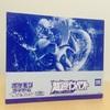 【ポケモンカード】 サンムーングミ「超爆インパクト」20個入を大人買いしたので開封!結果と感想は?