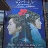 171203 スカーレット・ピンパーネル @赤坂ACTシアター