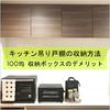 【収納】キッチン吊り戸棚の100均収納ボックスの活用とデメリット。