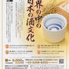 世界の中の日本の酒文化【令和アカデミー倶楽部】