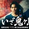 ついに最終章!? 「桃太郎」史上最大のピンチを迎えるペプシ新TVCM公開!!