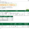 本日の株式トレード報告R2,09,29