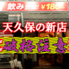 【新店情報!】からあげ食べ放題¥300。セルフで鬼のようにビールも飲めるヤバいお店が出来たぞ!【グータッチ】