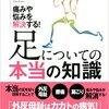 身体操作教本 「足についての本当の知識」 水口慶高 著 木寺英史 監修