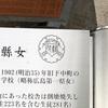 平和大通り、廣島第一縣女の追悼の碑、ハートの図柄の校章に思いを