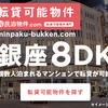 Tokyo2020 民泊ビジネスに参入