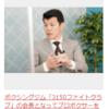 いじめ苦しむ子に「ジム、来たらいいわ」亀田興毅さん