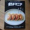 『餃子マニア』で取材というかアンケートに答えてます!