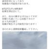 【地震雲】台風一過となった6月28日には日本各地で『地震雲』の投稿が相次ぐ!中には『波紋形』と見られる雲も!『環太平洋対角線の法則』の発動による『南海トラフ地震』などの巨大地震に要警戒!