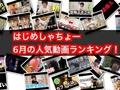 家がピンチ!はじめしゃちょーの人気動画ランキング!【2017年6月】