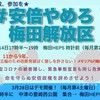 3月22日、28日「安倍やめろ!梅田解放区」の告知文―原発被ばくもコロナ被害も隠し、緊急事態宣言を進める安倍政権にNOを