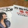 【12/15(金)再開7日目】「大好きだったから・・・お別れ」の古傷/岐阜県初「ワークライフバランス加盟コンサルタント」になりました!