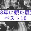 2018年、見てよかった美術展・展覧会ベスト10まとめ!