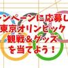 【簡単応募】東京2020オリンピック関連賞品が当たるキャンペーン情報3つ!