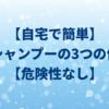 【自宅で簡単】炭酸シャンプーの作り方3選【危険性なし】