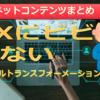 【無料】DX(デジタルトランスフォーメーション)を理解するためのネットコンテンツまとめ