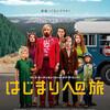 『はじまりへの旅(2016)』に関する記憶