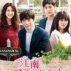 韓国ドラマ「江南ロマン・ストリート〜お父様、私がお世話します!?〜」感想 / キム・ジェウォン主演 ホームドラマだけどミステリー?大家族に近づく男の正体は・・・