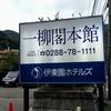 【栃木】初めての伊東園ホテルズ利用!川治温泉の『一柳閣本館』に泊まってきました!