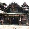 「道後温泉本館」平日  駅よりのアクセス、建物周囲、展望台より