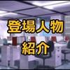 4コマ漫画 人物紹介