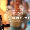 【新着WS】2020年4月17-19日東京バレエ団出身のプリンシパルによる夢のSTUDIO PERFORMANCE-NYC留学チャンス-