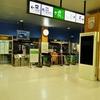 信越本線:柏崎駅 (かしわざき)
