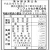 アニヴェルセル株式会社 第34期決算公告
