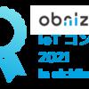obniz IoT コンテスト2021に参加登録してみた。