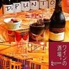 【オススメ5店】浦和・武蔵浦和(埼玉)にあるワインが人気のお店